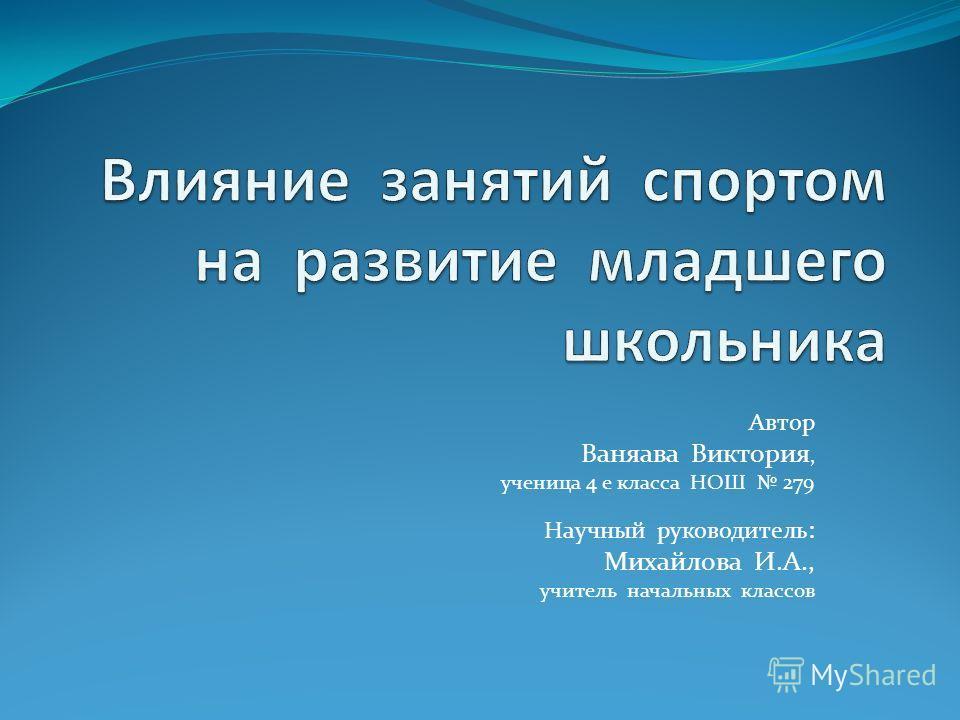 Автор Ваняава Виктория, ученица 4 е класса НОШ 279 Научный руководитель : Михайлова И.А., учитель начальных классов