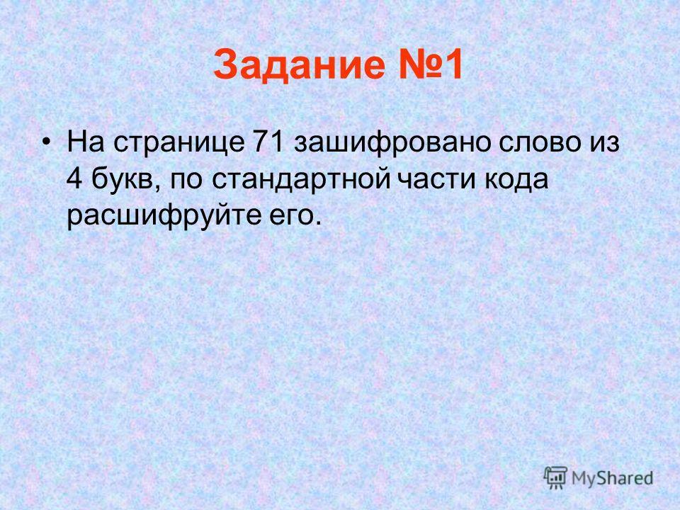Задание 1 На странице 71 зашифровано слово из 4 букв, по стандартной части кода расшифруйте его.
