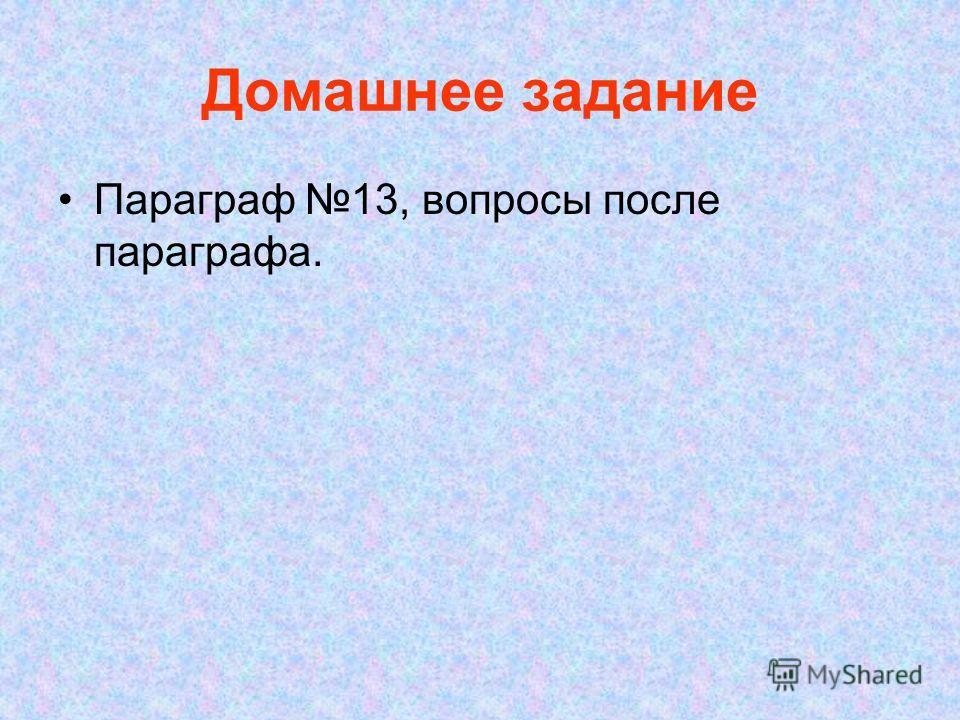 Домашнее задание Параграф 13, вопросы после параграфа.