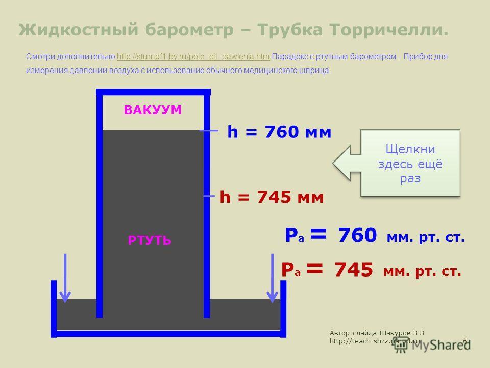 Простейший ртутный барометр( слева ) представляет собой наполненную ртутью стекляннуютрубку, опущенную открытымконцом в чашку со ртутью. Ртутьв трубке поднимается иопускается в соответствии сизменениями погодных условий. РТУТНЫЙ БАРОМЕТР. Материал из