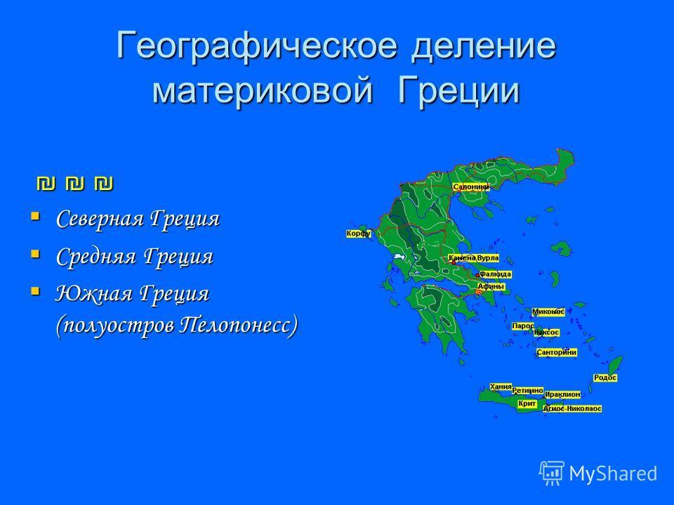 Географическое деление материковой Греции Северная Греция Северная Греция Средняя Греция Средняя Греция Южная Греция (полуостров Пелопонесс) Южная Гре