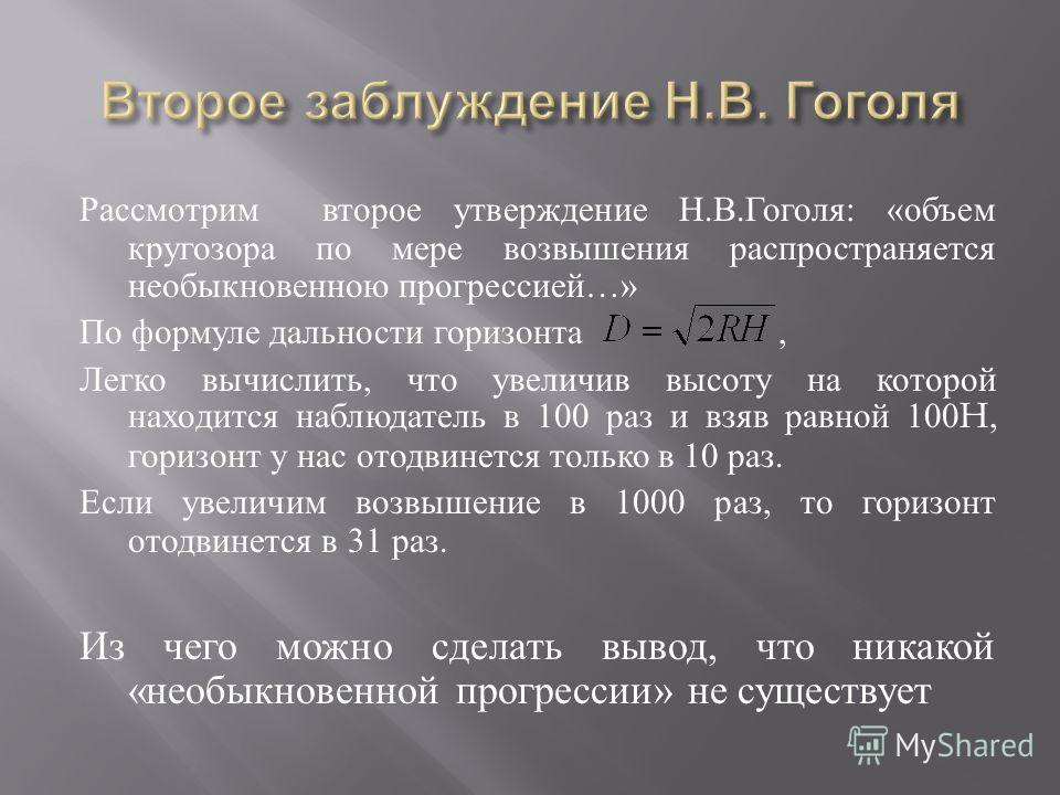 Рассмотрим второе утверждение Н. В. Гоголя : « объем кругозора по мере возвышения распространяется необыкновенною прогрессией …» По формуле дальности горизонта, Легко вычислить, что увеличив высоту на которой находится наблюдатель в 100 раз и взяв ра