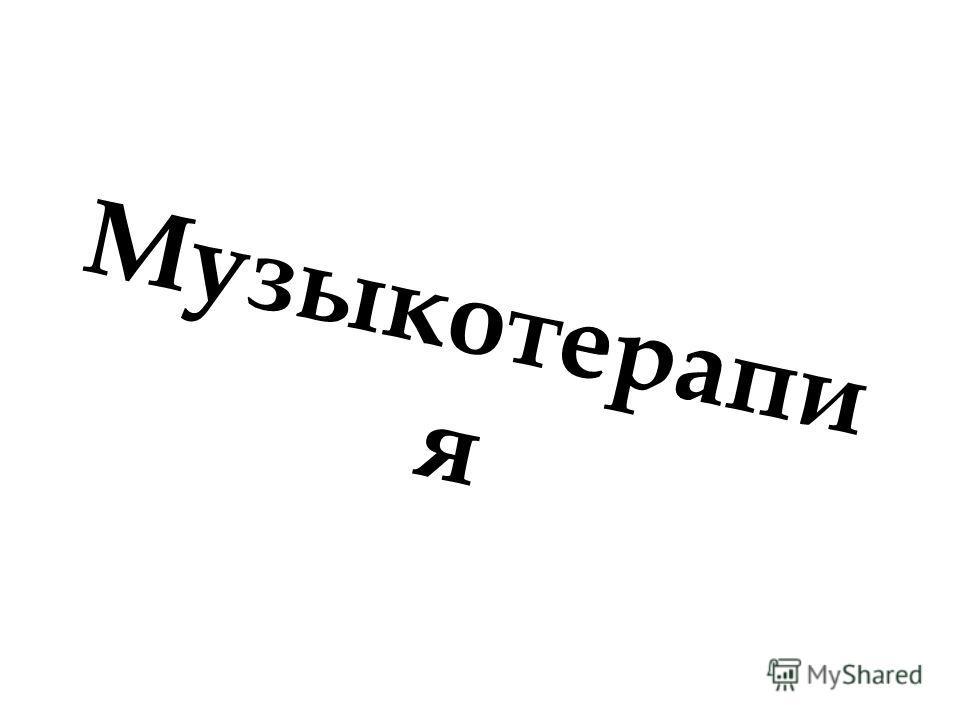 Образец подзаголовка 16.3.11 Музыкотерапи я