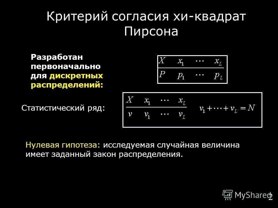 Проверка статистических гипотез Лекция 7 (продолжение) 1