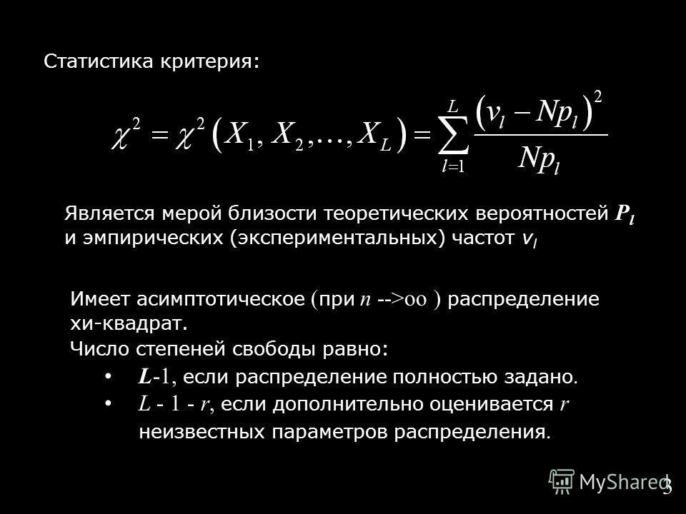 Критерий согласия хи-квадрат Пирсона Разработан первоначально для дискретных распределений: Статистический ряд: 2 Нулевая гипотеза: исследуемая случайная величина имеет заданный закон распределения.