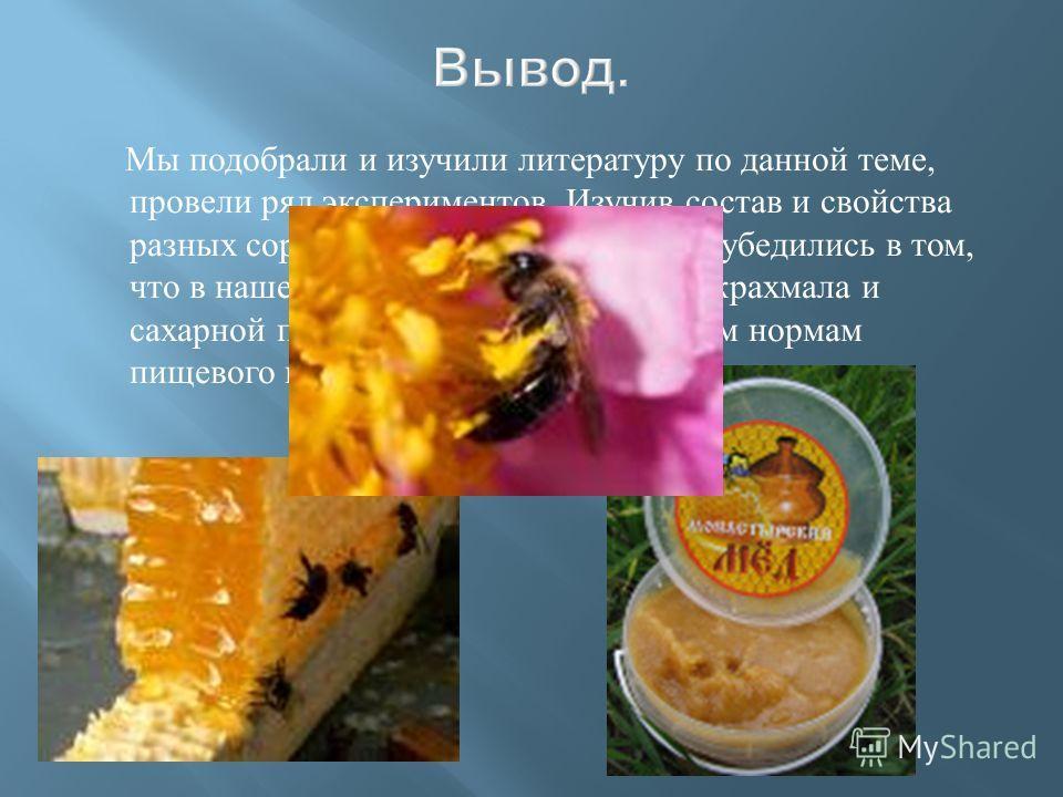 Мы подобрали и изучили литературу по данной теме, провели ряд экспериментов. Изучив состав и свойства разных сортов Архаринского мёда, мы убедились в том, что в нашем мёде нет примесей муки, крахмала и сахарной патоки. Он соответствует всем нормам пи