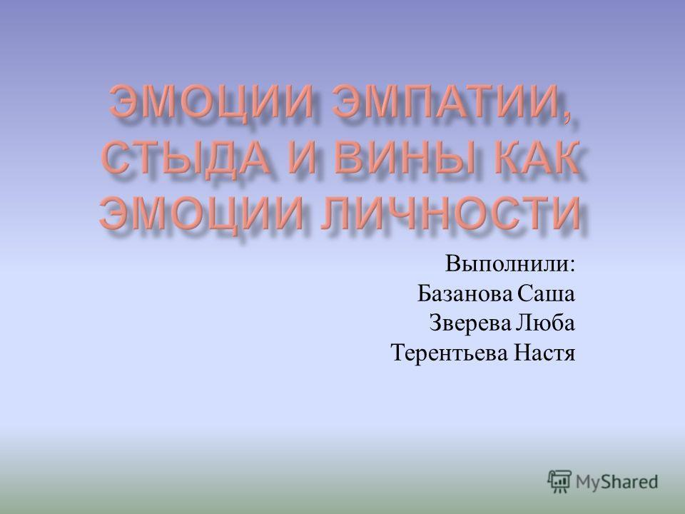 Выполнили : Базанова Саша Зверева Люба Терентьева Настя