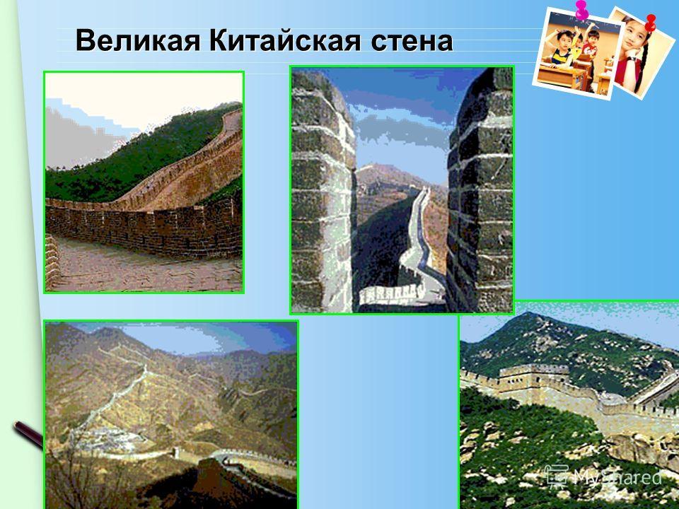 www.themegallery.com Великая Китайская стена