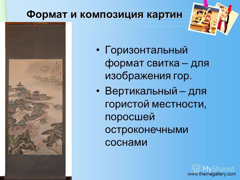 www.themegallery.com Формат и композиция картин Горизонтальный формат свитка – для изображения гор. Вертикальный – для гористой местности, поросшей остроконечными соснами