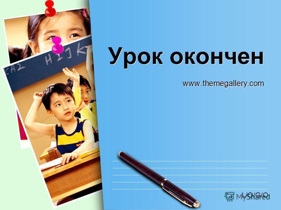 L/O/G/O Урок окончен www.themegallery.com