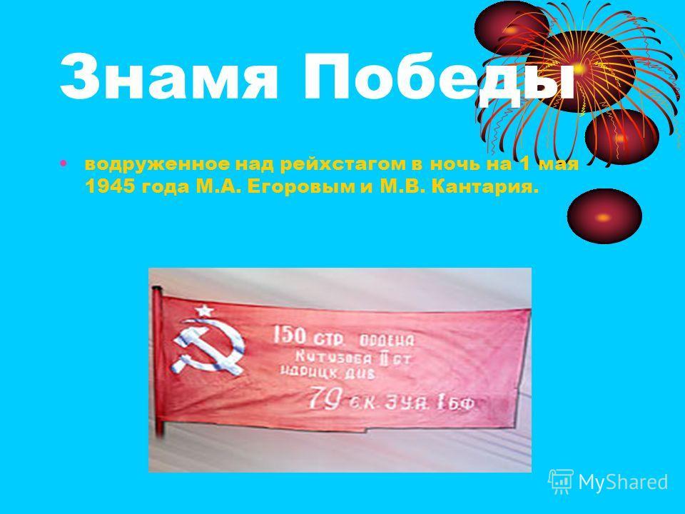 Знамя Победы водруженное над рейхстагом в ночь на 1 мая 1945 года М.А. Егоровым и М.В. Кантария.