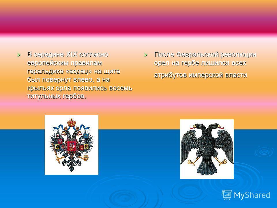 В середине XIX согласно европейским правилам геральдике «ездец» на щите был повернут влево, а на крыльях орла появились восемь титульных гербов. В середине XIX согласно европейским правилам геральдике «ездец» на щите был повернут влево, а на крыльях