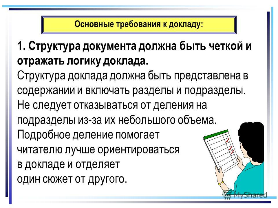 Основные требования к докладу: 1. Структура документа должна быть четкой и отражать логику доклада. Структура доклада должна быть представлена в содержании и включать разделы и подразделы. Не следует отказываться от деления на подразделы из-за их неб