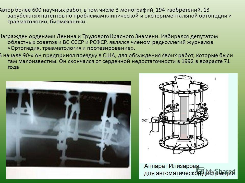 Автор более 600 научных работ, в том числе 3 монографий, 194 изобретений, 13 зарубежных патентов по проблемам клинической и экспериментальной ортопедии и травматологии, биомеханики. Награжден орденами Ленина и Трудового Красного Знамени. Избирался де