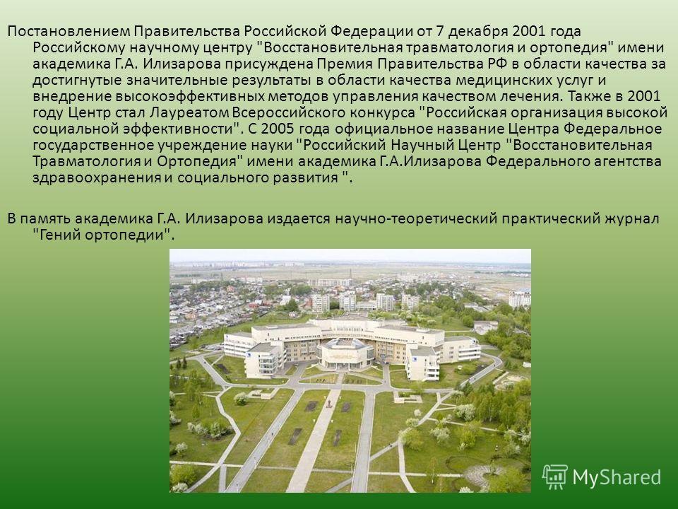 Постановлением Правительства Российской Федерации от 7 декабря 2001 года Российскому научному центру