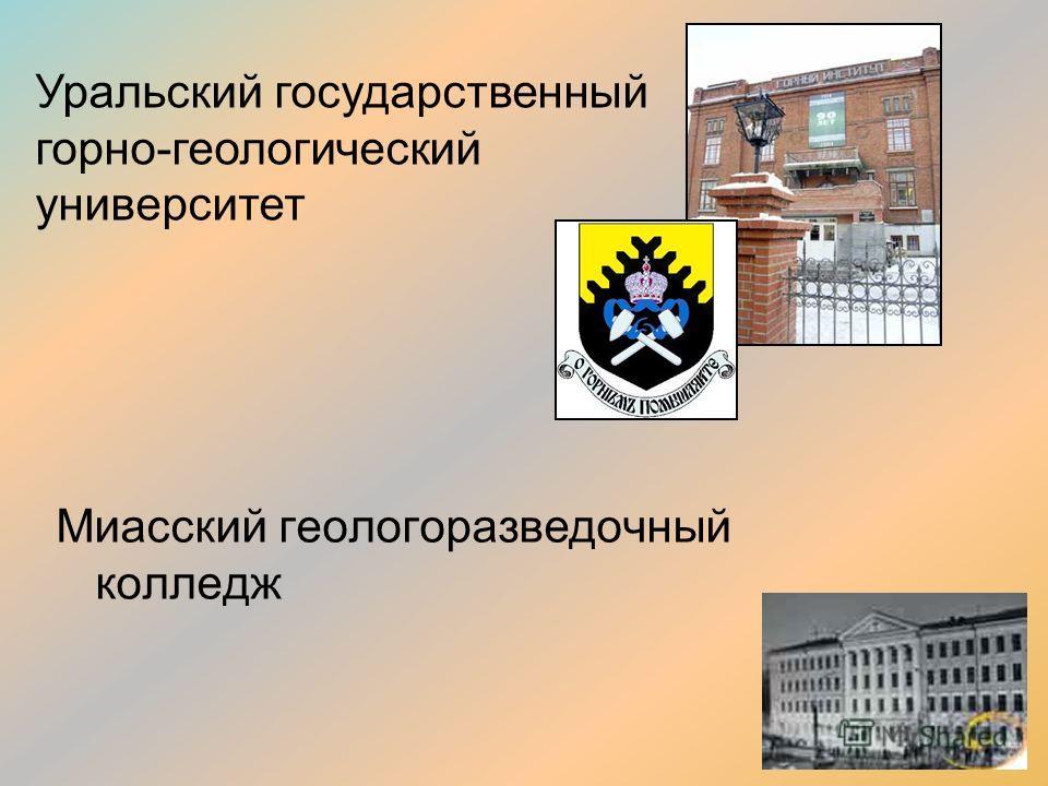 Миасский геологоразведочный колледж Уральский государственный горно-геологический университет