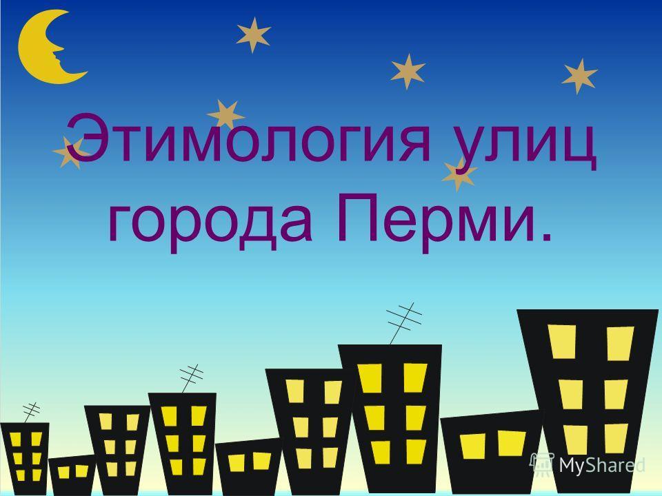 Этимология улиц города Перми.