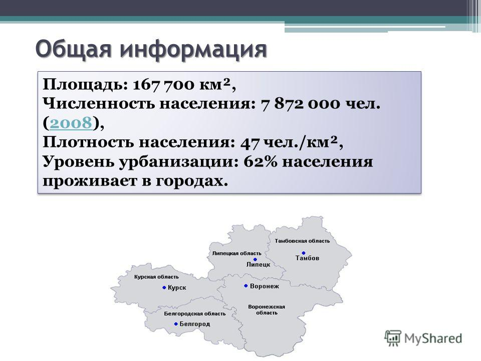 Площадь: 167 700 км², Численность населения: 7 872 000 чел. (2008),2008 Плотность населения: 47 чел./км², Уровень урбанизации: 62% населения проживает в городах. Площадь: 167 700 км², Численность населения: 7 872 000 чел. (2008),2008 Плотность населе