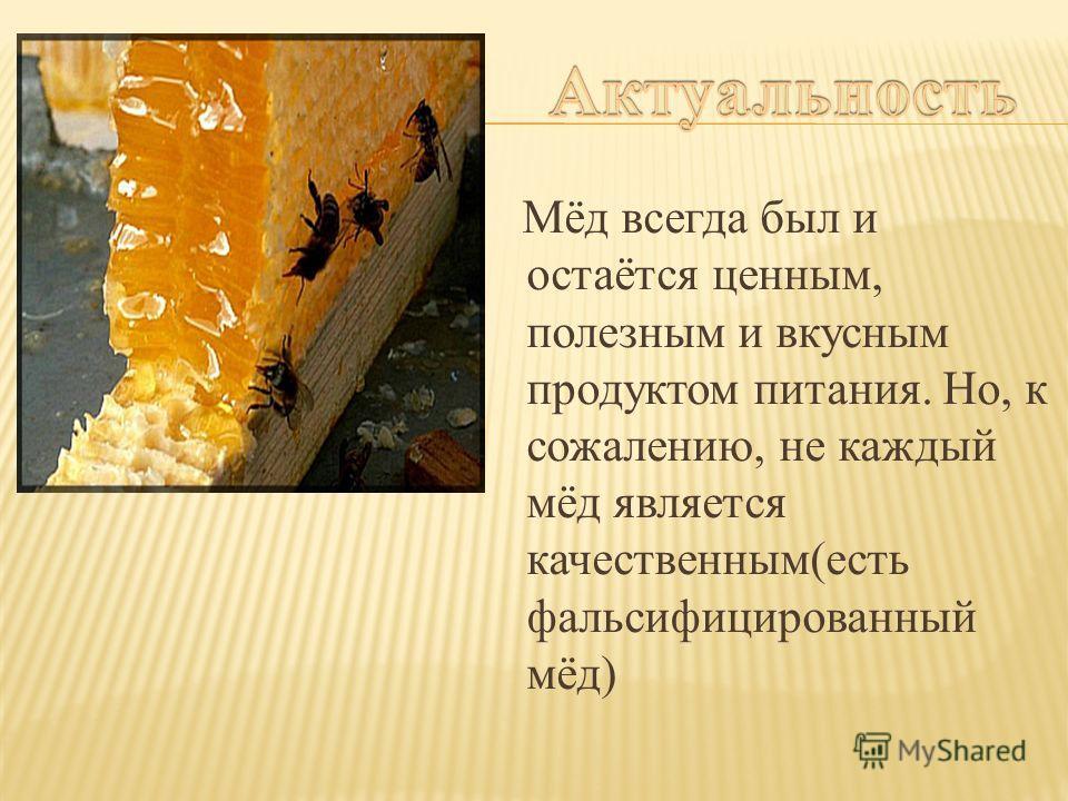 Мёд всегда был и остаётся ценным, полезным и вкусным продуктом питания. Но, к сожалению, не каждый мёд является качественным(есть фальсифицированный мёд)