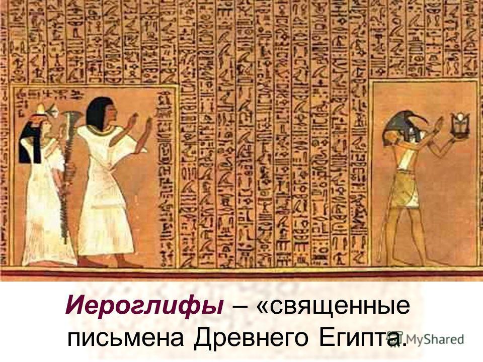 Иероглифы – «священные письмена Древнего Египта.
