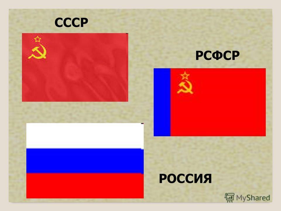 СССР РСФСР РОССИЯ