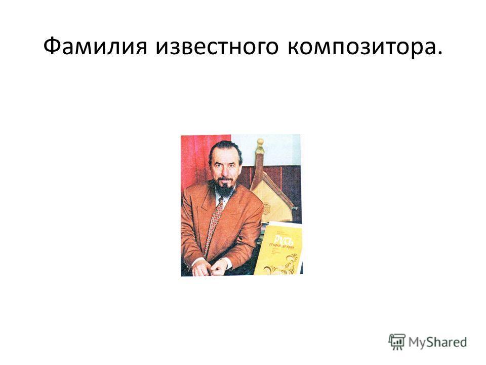 Фамилия известного композитора.