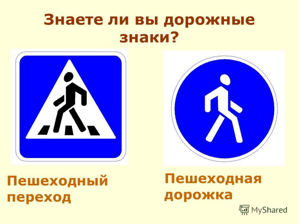 Знаете ли вы дорожные знаки? Пешеходный переход Пешеходная дорожка