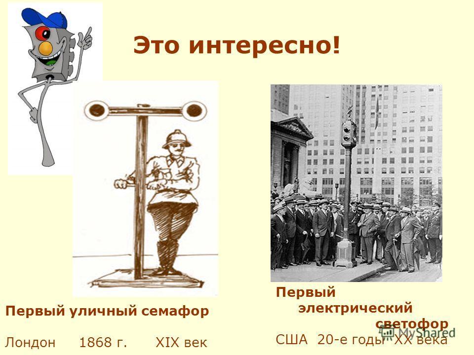 Первый электрический светофор США 20-е годы ХХ века Первый уличный семафор Лондон 1868 г. XIX век