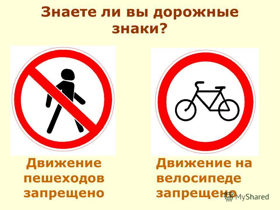 Знаете ли вы дорожные знаки? Движение на велосипеде запрещено Движение пешеходов запрещено