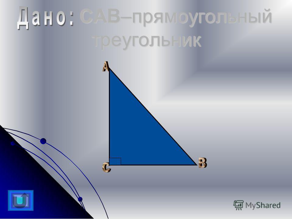 CAB–прямоугольный треугольник CAB–прямоугольный треугольник