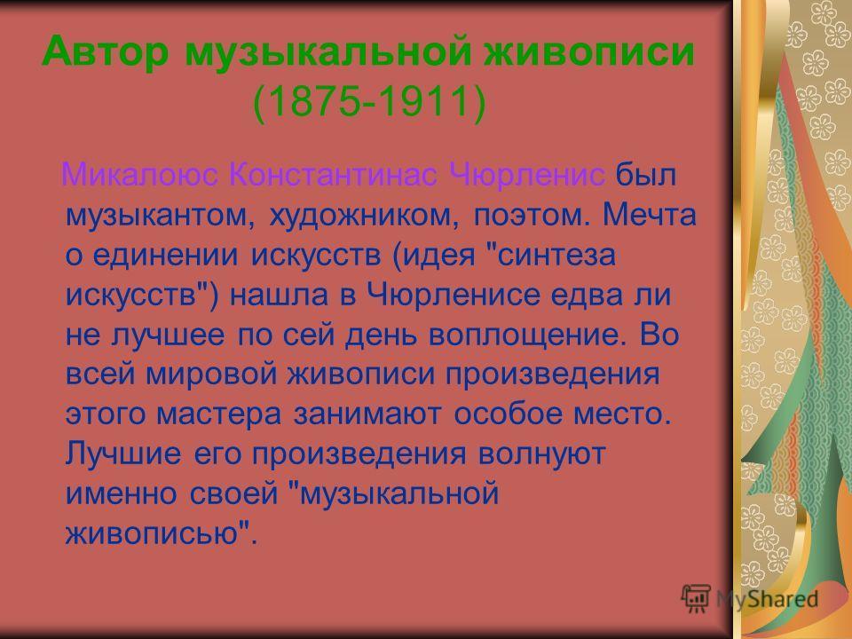 Автор музыкальной живописи (1875-1911) Микалоюс Константинас Чюрленис был музыкантом, художником, поэтом. Мечта о единении искусств (идея