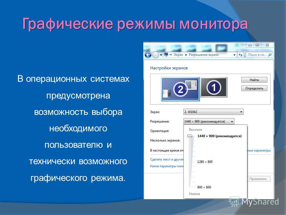 Графические режимы монитора В операционных системах предусмотрена возможность выбора необходимого пользователю и технически возможного графического режима.