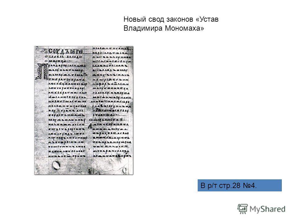 Новый свод законов «Устав Владимира Мономаха» В р/т стр.28 4.