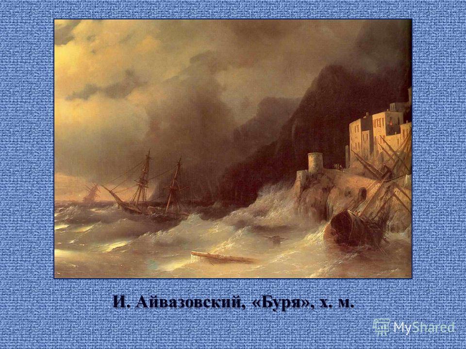 И. Айвазовский, «Буря», х. м.