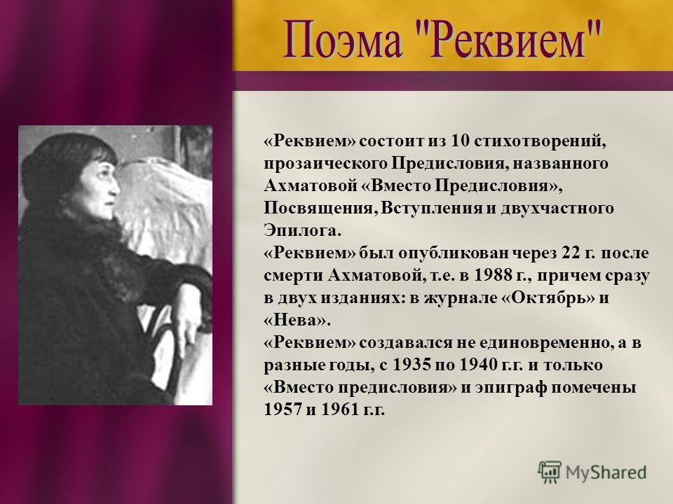 Ахматова реквием читать краткое содержание