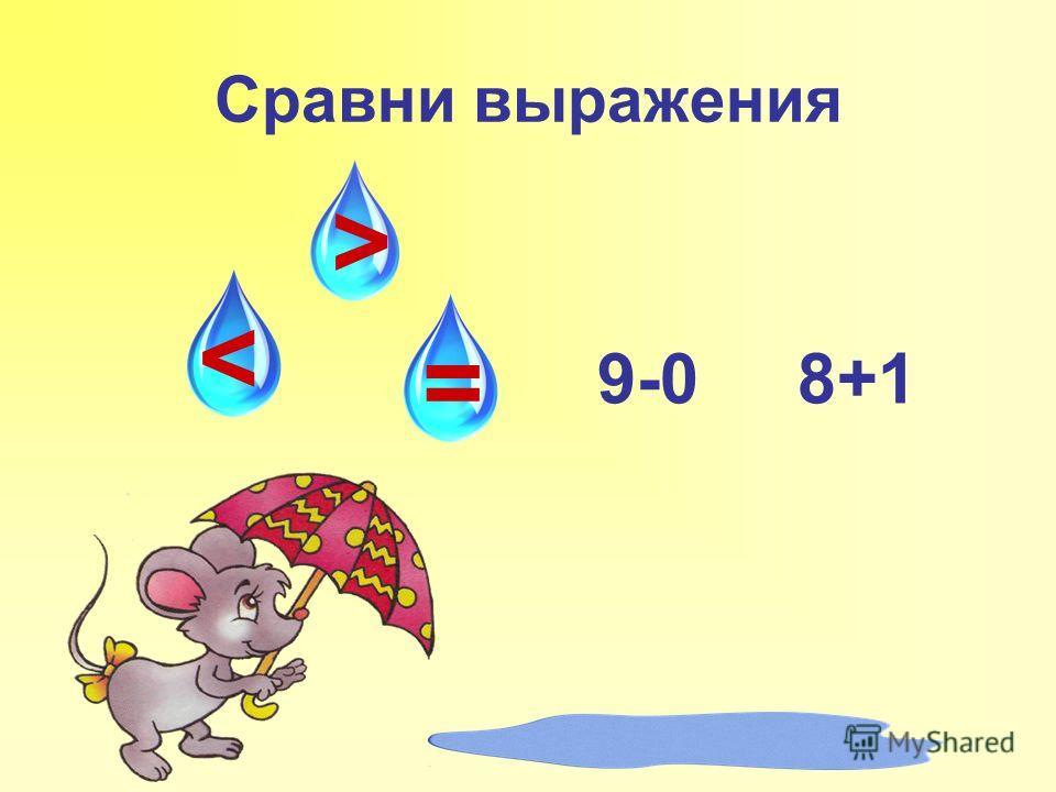 Сравни выражения < > = 9-0 8+1