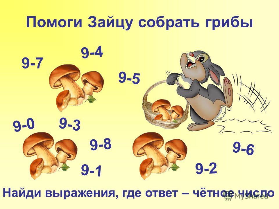 Помоги Зайцу собрать грибы Найди выражения, где ответ – чётное число 9-0 9-1 9-2 9-3 9-4 9-5 9-6 9-7 9-8