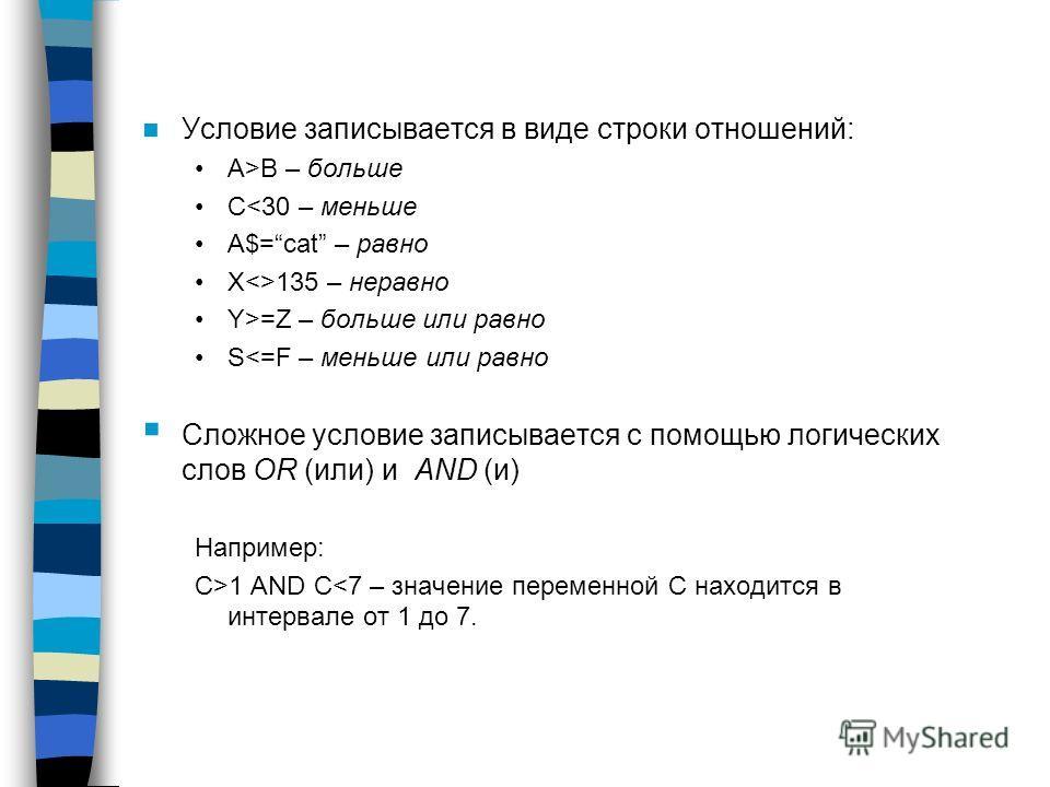 Условие записывается в виде строки отношений: A>B – больше C=Z – больше или равно S1 AND C