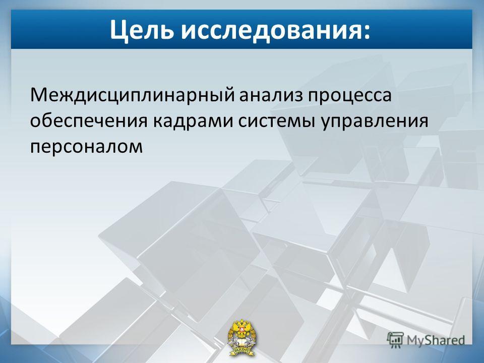 Цель исследования: Междисциплинарный анализ процесса обеспечения кадрами системы управления персоналом