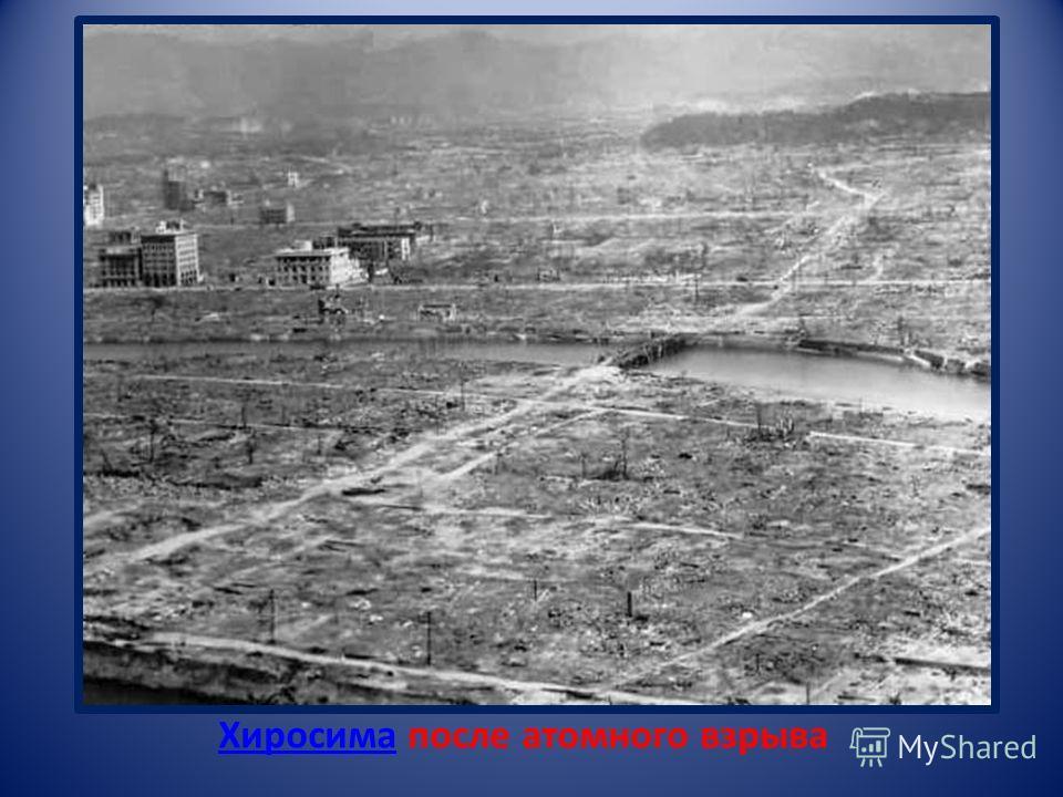 ХиросимаХиросима после атомного взрыва