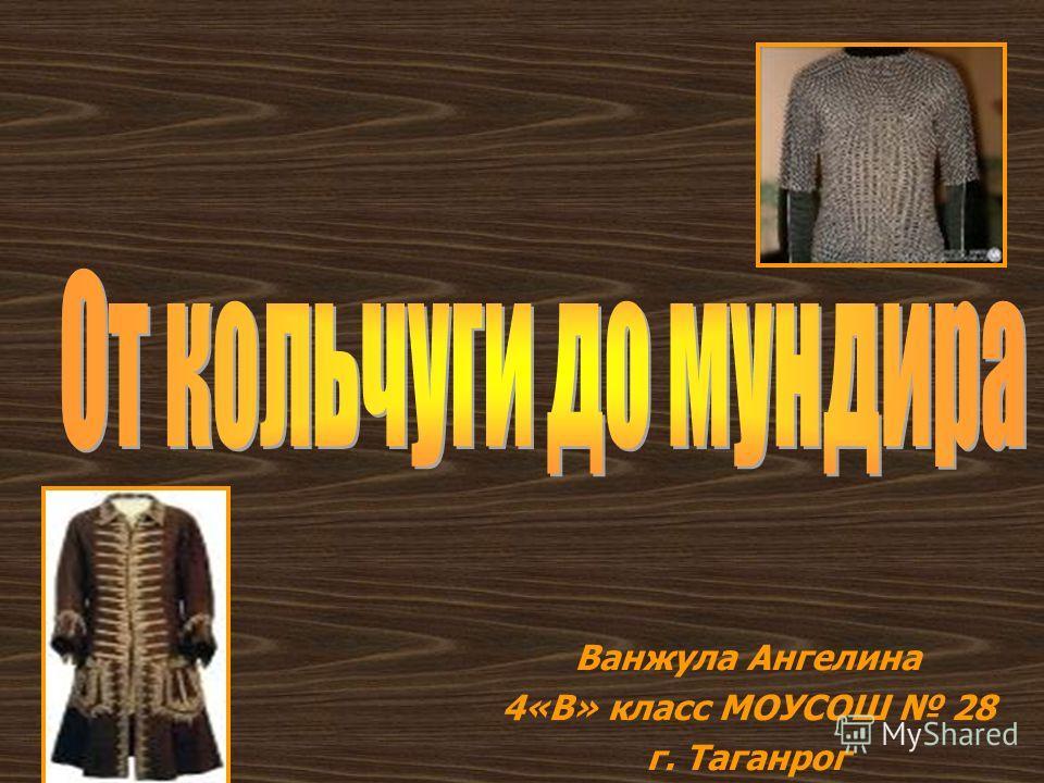 Ванжула Ангелина 4«В» класс МОУСОШ 28 г. Таганрог
