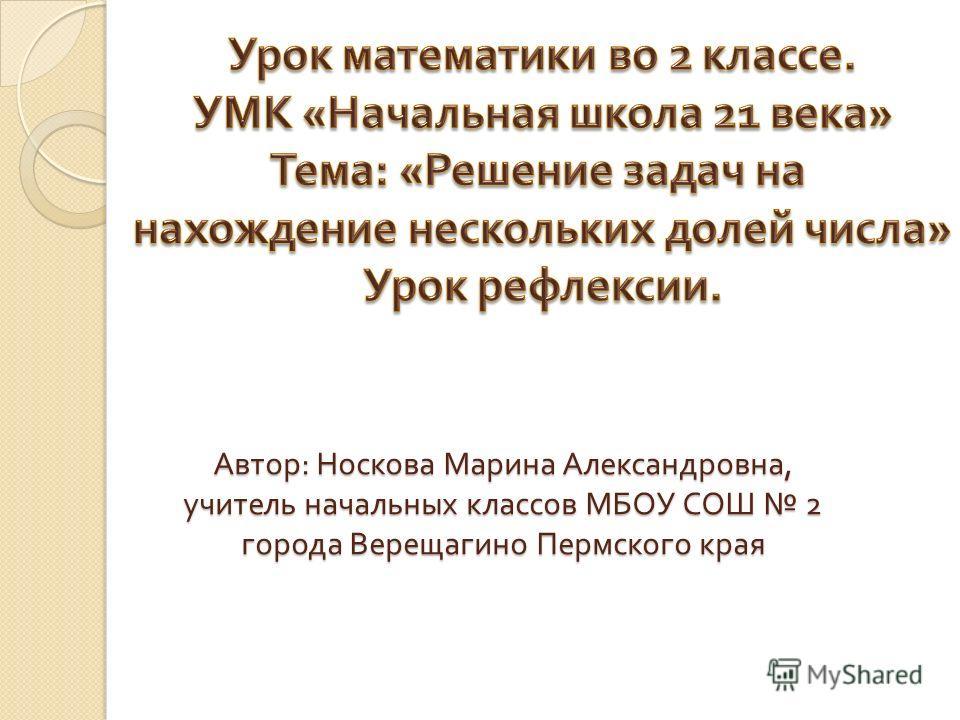 Автор : Носкова Марина Александровна, учитель начальных классов МБОУ СОШ 2 города Верещагино Пермского края