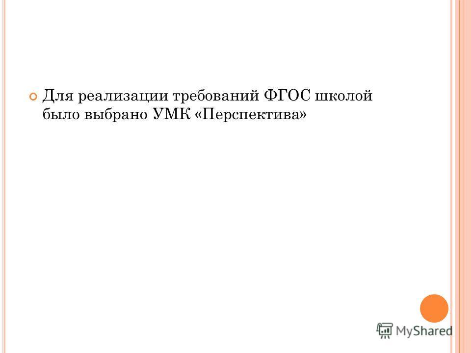 Для реализации требований ФГОС школой было выбрано УМК «Перспектива»