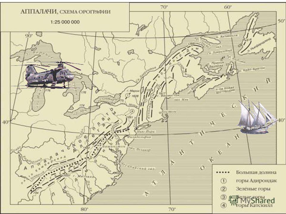 Пролетая над Аппалачами, учащиеся дают характеристику гор по плану Аппалачи тянутся на 2600 км параллельными хребтами. Название гор происходит от названия обитавшего некогда здесь индейского племени. Все крупнейшие реки, особенно на юге Аппалачей, те