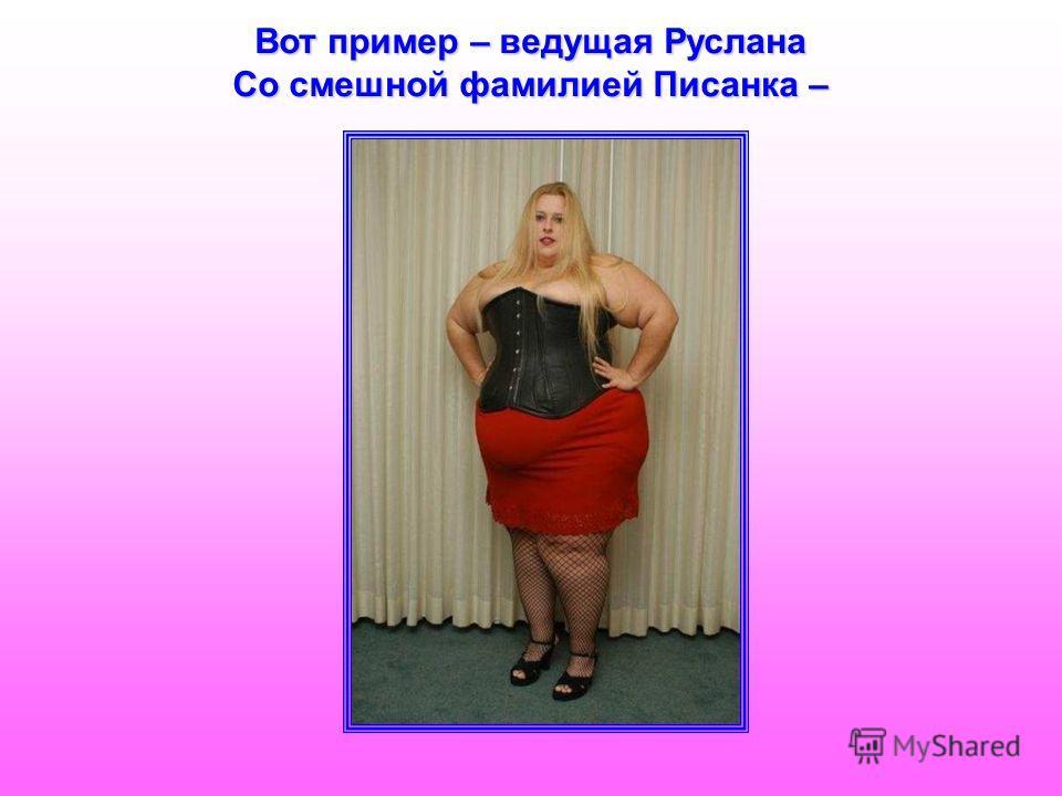 Вот пример – ведущая Руслана Со смешной фамилией Писанка –