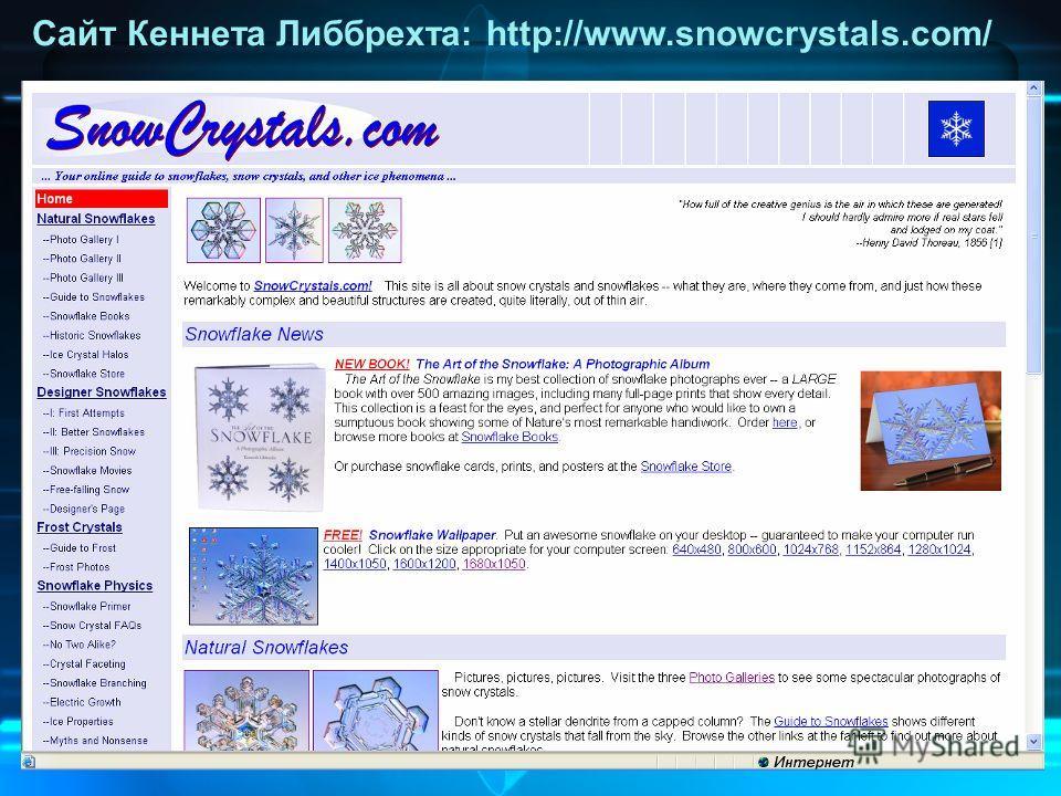 Сайт Кеннета Либбрехта: http://www.snowcrystals.com/