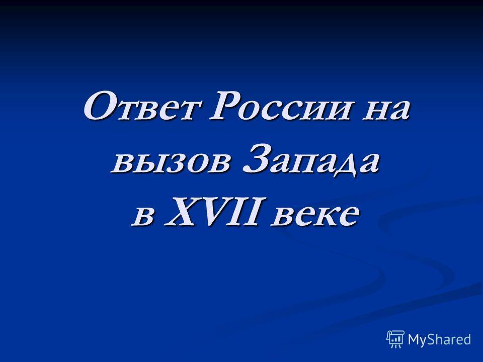 Ответ России на вызов Запада в XVII веке