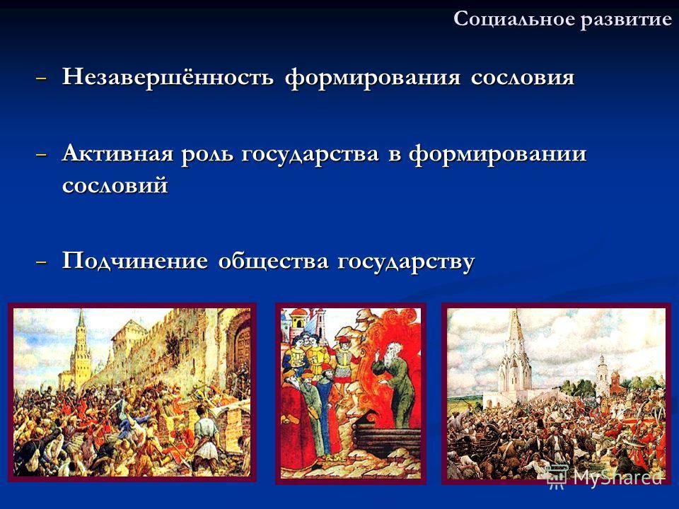 Социальное развитие – Незавершённость формирования сословия – Активная роль государства в формировании сословий – Подчинение общества государству