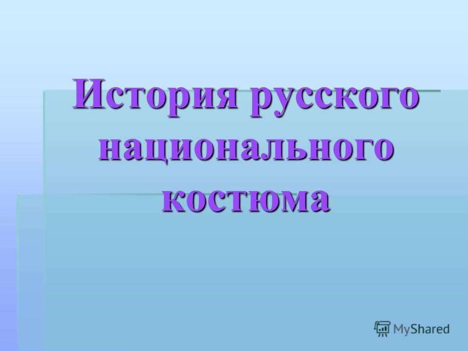 История русского национального костюма