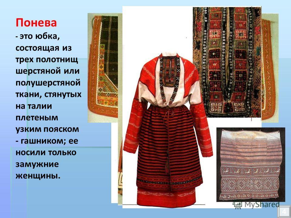Понева - это юбка, состоящая из трех полотнищ шерстяной или полушерстяной ткани, стянутых на талии плетеным узким пояском - гашником; ее носили только замужние женщины. 4